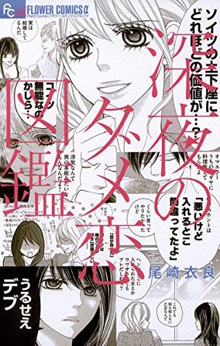 深夜のダメ恋図鑑(1)