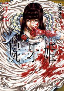 屍牙姫(2)
