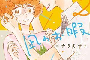 凪のお暇(2)