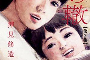 血の轍(2)