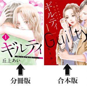 ギルティの分冊版と合本版の表紙の違い