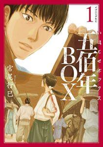 五伯年BOX(1)