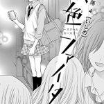 少女転落(4)