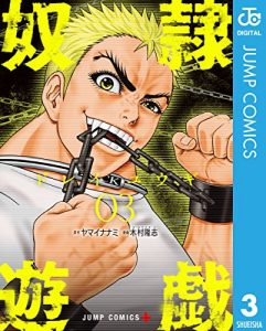 奴隷遊戯(3)