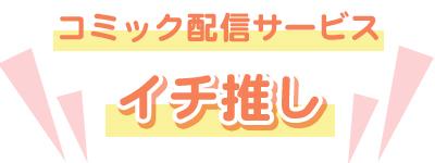 コミック配信サービス イチ推し!
