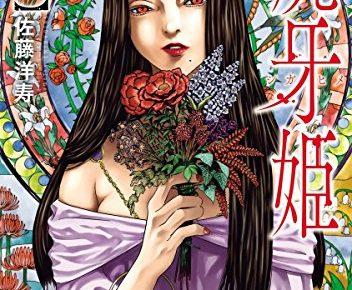 屍牙姫(3)