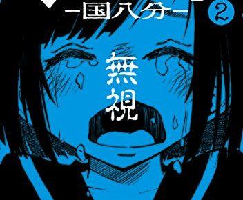 くにはちぶ(2)
