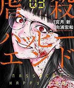 虐殺ハッピーエンド(3)