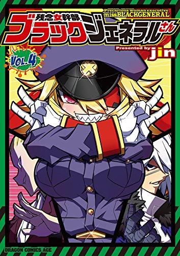 残念女幹部ブラックジェネラルさん(4)