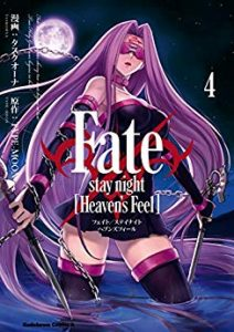 Fate/stay night Heaven's Feel(4)