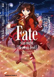 Fate/stay night Heaven's Feel(3)