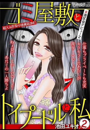 ゴミ屋敷とトイプードルと私の続編(2)