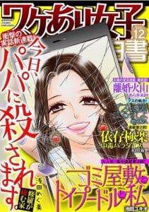 ワケあり女子白書vol.12