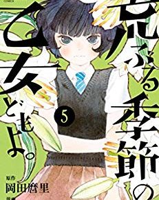 荒ぶる季節の乙女どもよ(5)