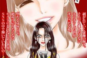 ゴミ屋敷とトイプードルと私#港区会デビュー(第4話)