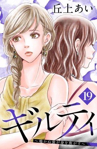 ギルティ(19話)