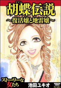 漫画「胡蝶伝説〜復活嬢と地雷嬢〜」