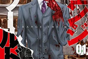 チェンジザワールド―今日から殺人鬼―