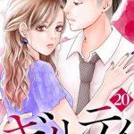 ギルティ(20話)