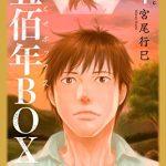 五佰年BOX(4)