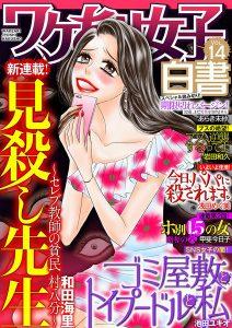 ワケあり女子白書 Vol.14