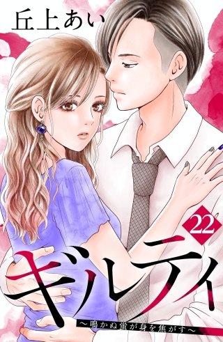 ギルティ(22話)