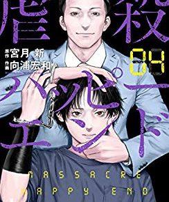 虐殺ハッピーエンド(4)