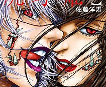 屍牙姫(4巻)