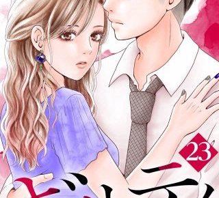 ギルティ(23話)