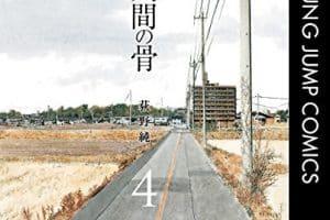 透明人間の骨(4巻)