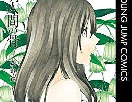 透明人間の骨(3巻)