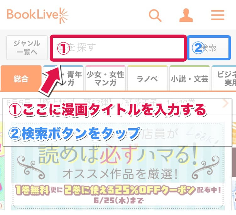 BookLiveでの漫画検索方法