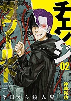 チェンジザワールド〜今日から殺人鬼〜(2巻)
