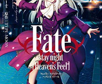 Fate/stay night Heaven's Feel(7巻)