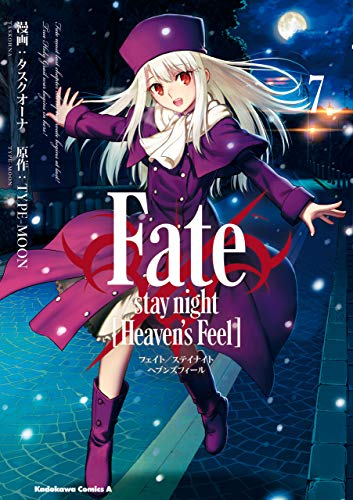 Fate/stay night Heaven's Feel(7巻)