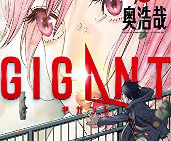 GIGANT(3)