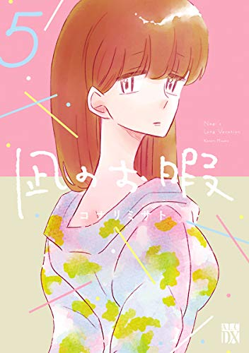 凪のお暇(5巻)