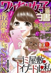 ワケあり女子白書vol.18