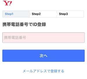 Yahoo JAPAN ID取得(step1)