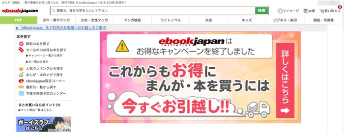 eBookJapan管理画面