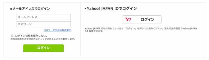 eBookJapanログイン画面