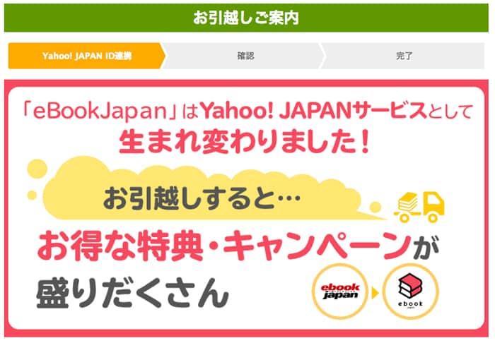 eBookJapan引っ越し案内ページ