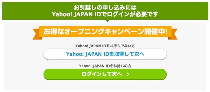 eBookJapan引っ越し案内ページ下部