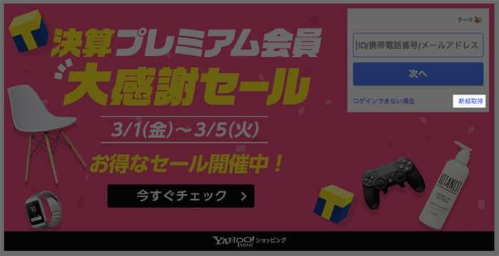 Yahoo JAPANログイン画面