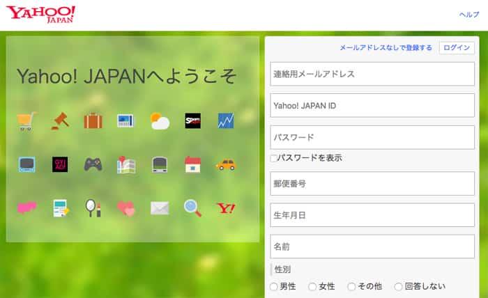 Yahoo JAPAN ID取得画面