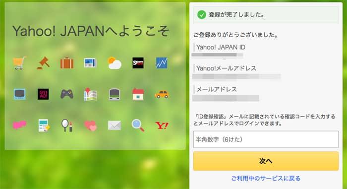 Yahoo JAPAN ID取得申込み完了画面