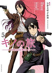 シオミヤイルカ版「キノの旅」5巻