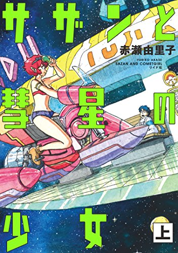 サザンと彗星の少女(上)