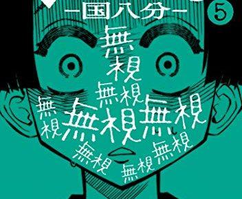 くにはちぶ(5巻)