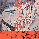 愛と呪い(2巻)